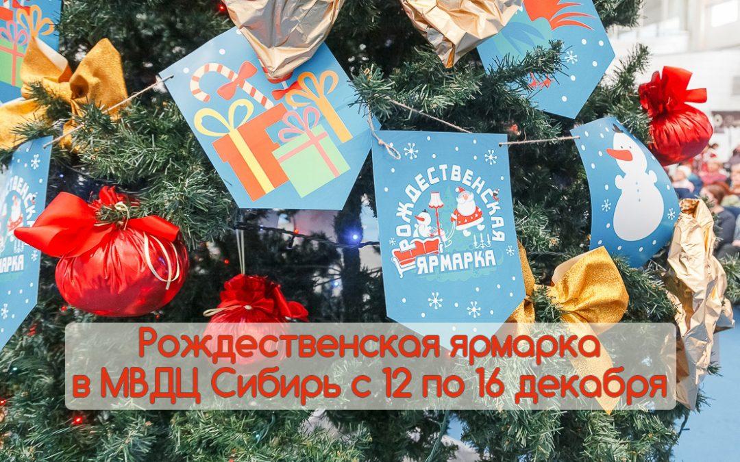Твори-Гора на Рождественской ярмарке