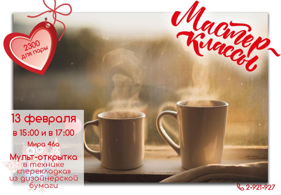 Мастер-класс по созданию мульт-открытки ко Дню Святого Валентина