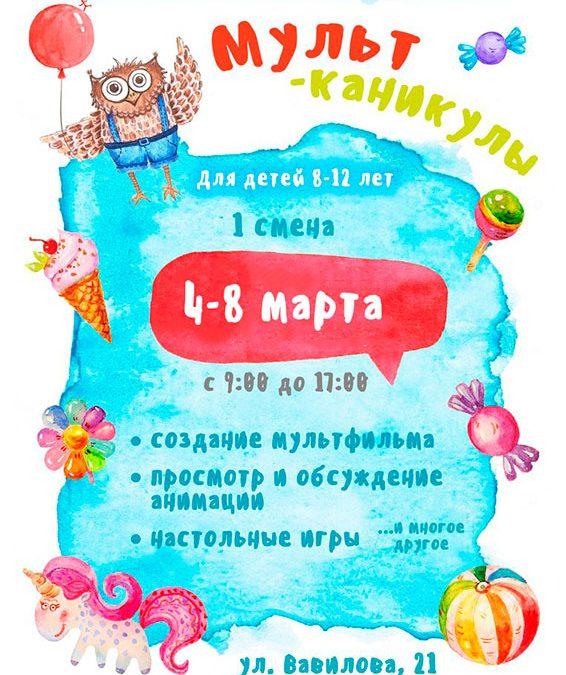 МУЛЬТ-КАНИКУЛЫ в Твори-Горе!