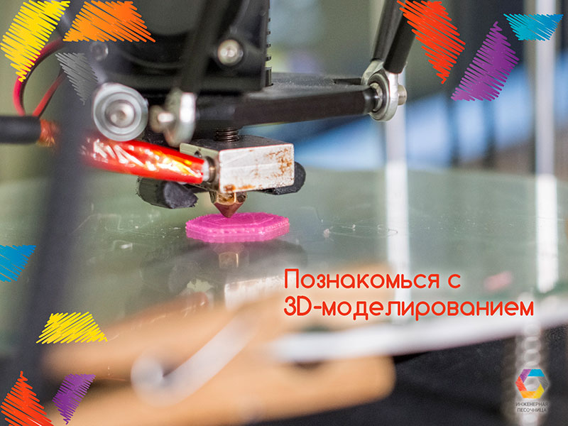 Познакомься с 3D-моделированием