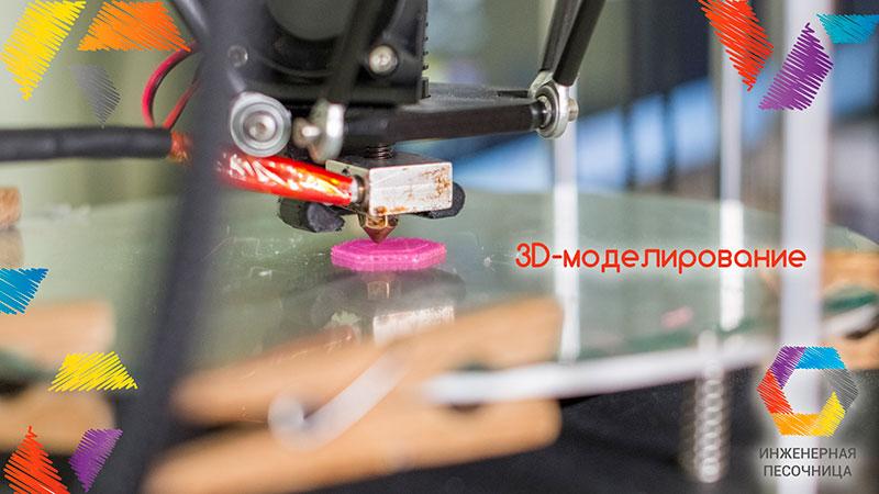 Мастерская 3D-моделирования