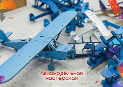 Авиамодельная мастерская