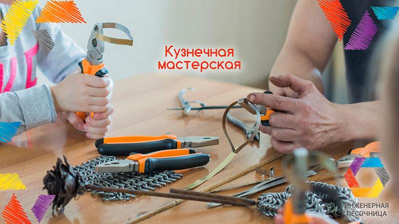 Кузнечная мастерская