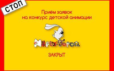 Приём заявок на конкурс детской анимации закрыт