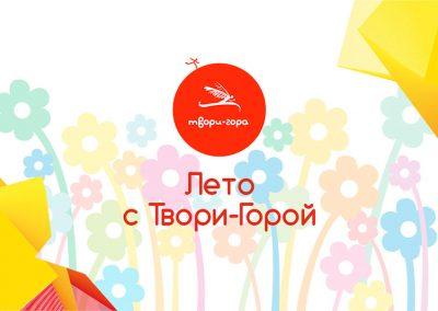 Лето с Твори-Горой
