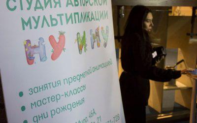 Мультстудия открыла набор учеников на новый учебный год
