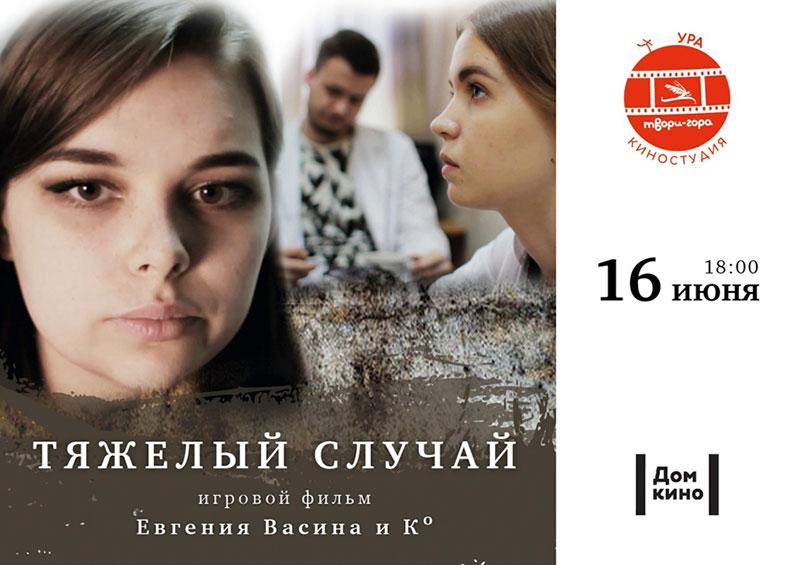 Премьера киношколы Твори-Горы 2019