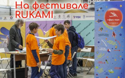 Твори-Гора на фестивале RUKAMI