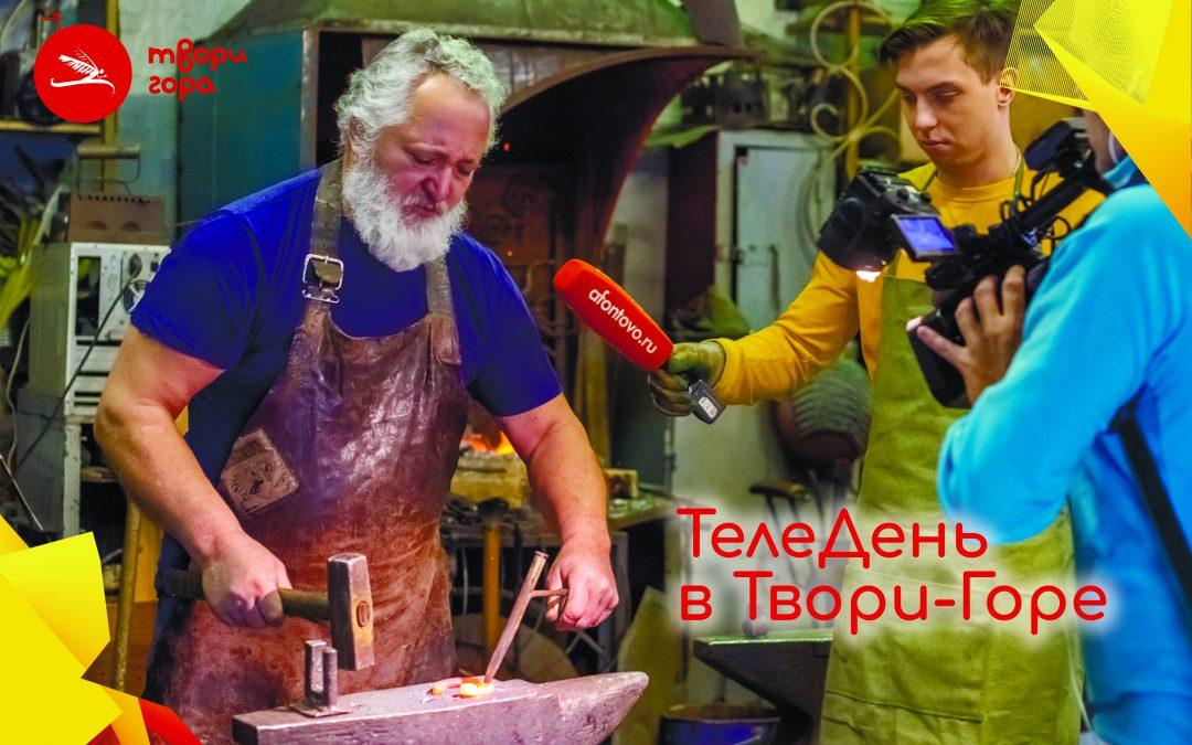 ТелеДень в Твори-Горе