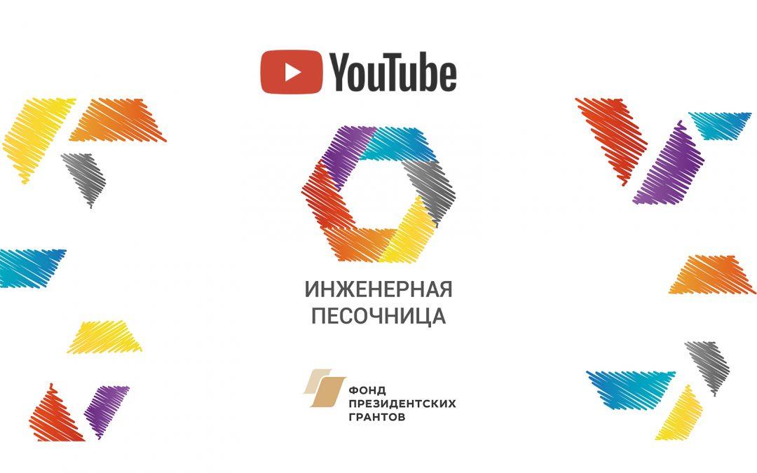 У «Инженерной песочницы» появился Ютуб-канал