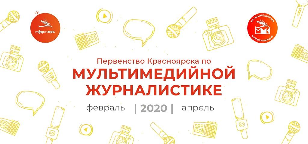 Первенство города Красноярска по мультимедийной журналистике.