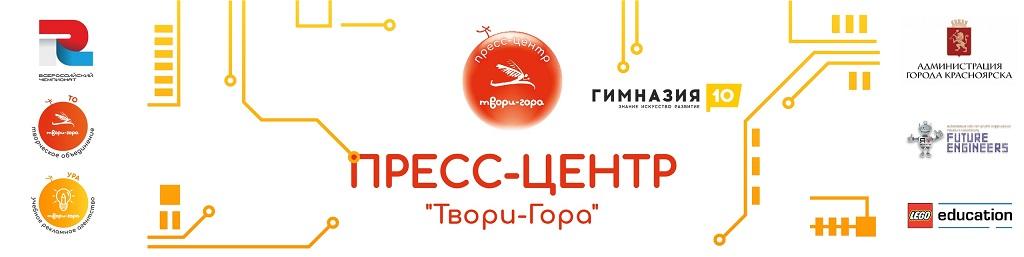 ПРЕСС-ЦЕНТР ТВОРИ-ГОРА