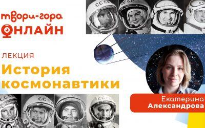 Погружаемся с детьми в историю освоения космоса (Видеоурок 7+)