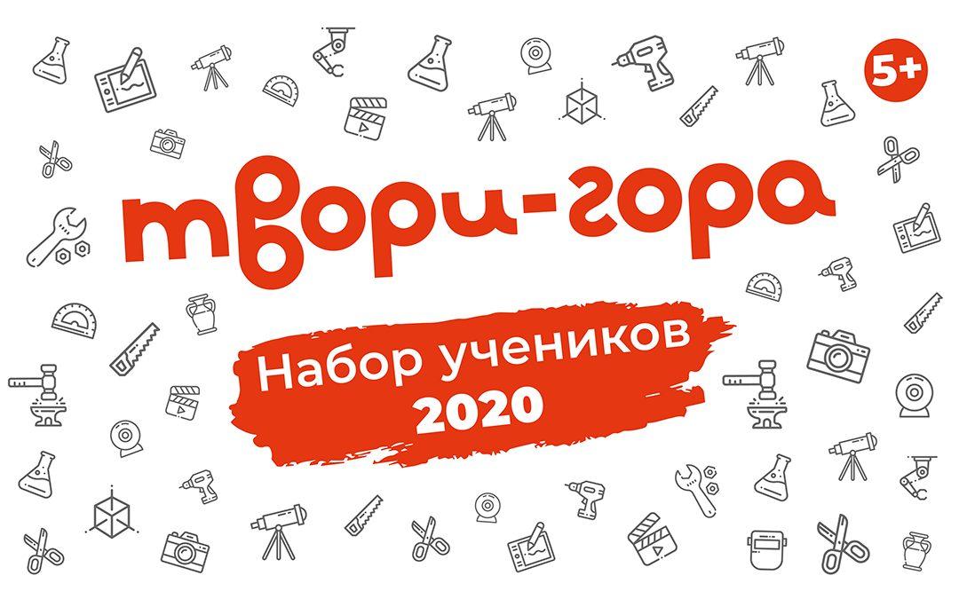 Набор учеников на курсы 2020–2021