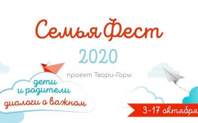 СемьяФест 2020 в онлайн-формате. Говорим о важном, вопреки карантину