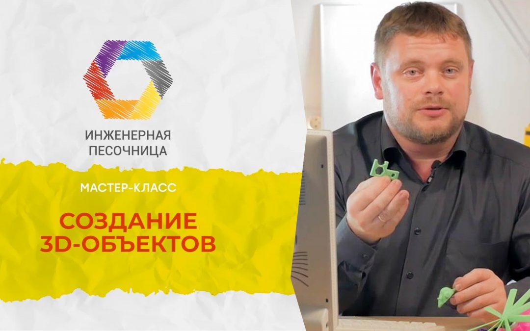 МАСТЕР-КЛАСС ПО СОЗДАНИЮ 3D-ОБЪЕКТОВ