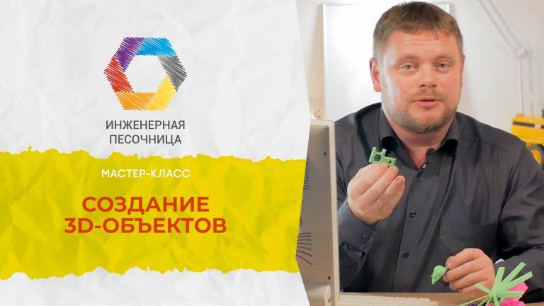 мастер класс 3D 3д Дмитрий Абазин инженерная песочница