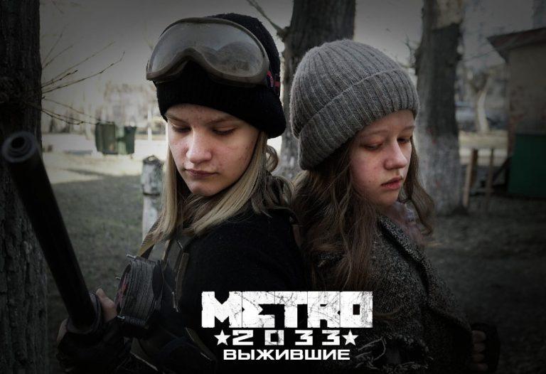 Метро Киношкола